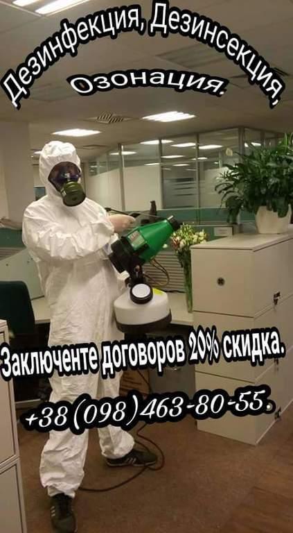 Дезинфекция помещений Киев - уничтожение грызунов