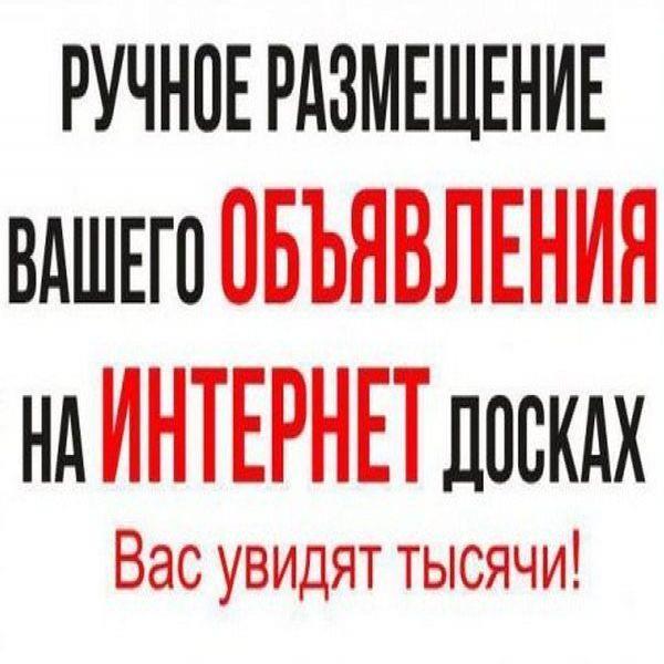 Размещение Ваших объявлений по Доскам Украины