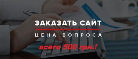 Создадим сайт за 500