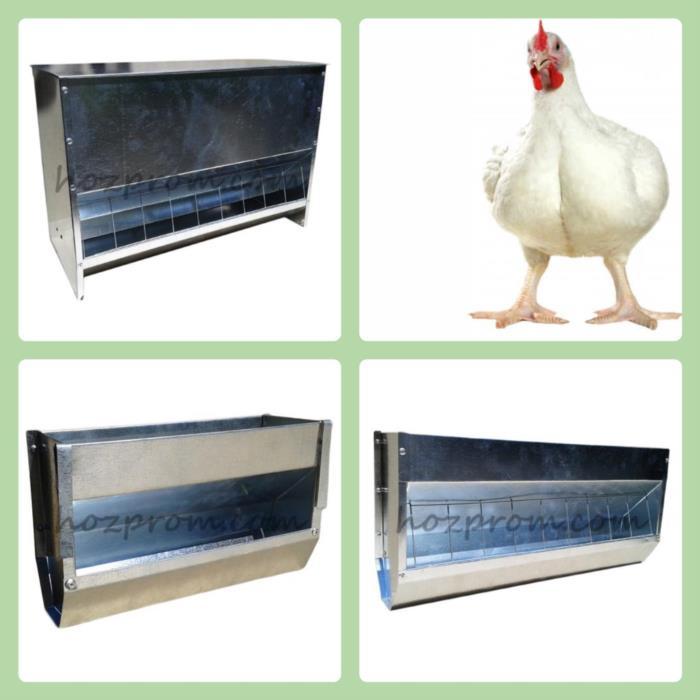 Металлические кормушки для бройлеров и другой домашней птицы