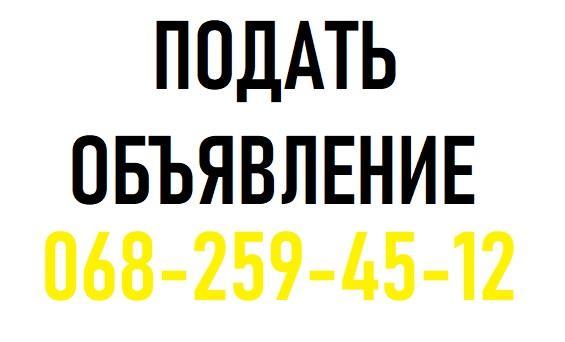 Nadoskah Online - размещение объявлений Украина Ручне розміщення оголошень