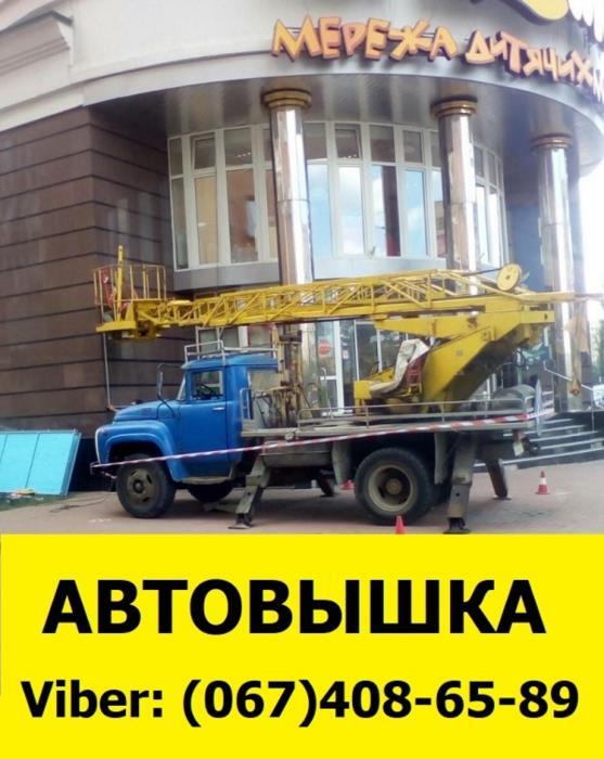 Аренда  Услуги Автовышки 2019  Киев  Низкие ЦЕНЫ