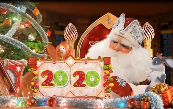 Интерактивное видео поздравление от Деда Мороза с Новым годом