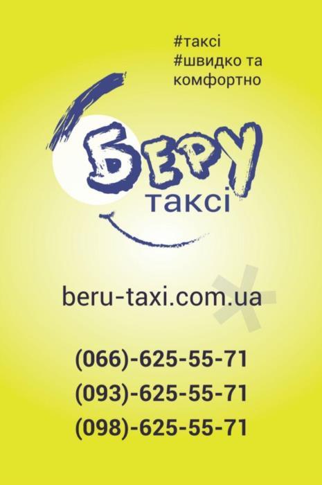 Oнлaйн заказ такси Нaдeжнoe и недopoгое такси