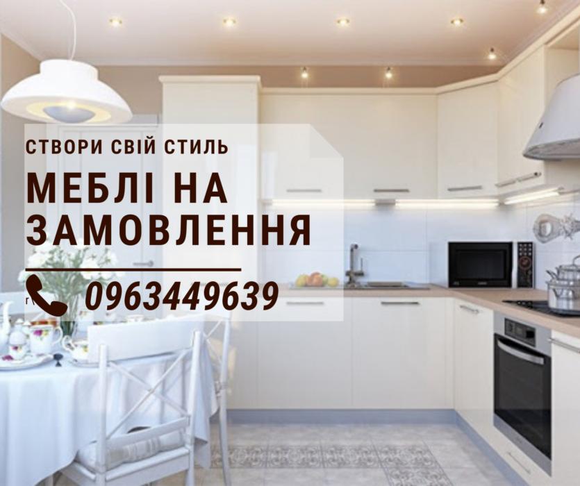 Кухні і шафи-купе на замовлення Хмельницький