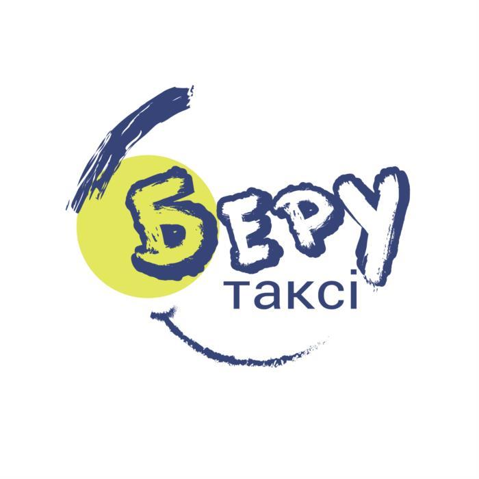Работа в такси Беру Регистрация в такси Беру