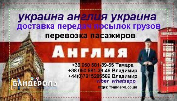 Доставка посылок передач грузов Украина Англия Украина