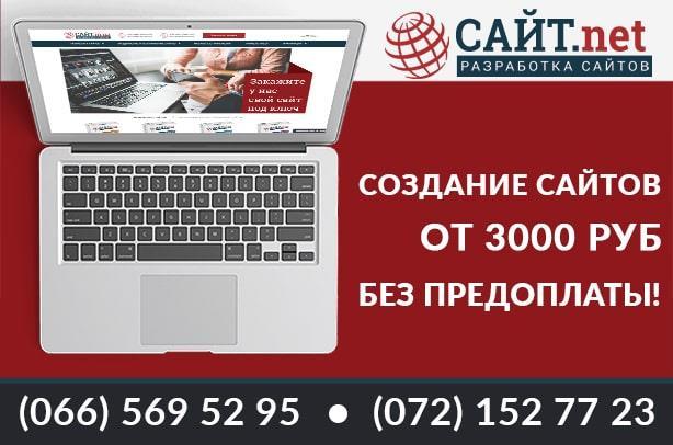 Создание разработка продвижение сайтов интернет магазинов