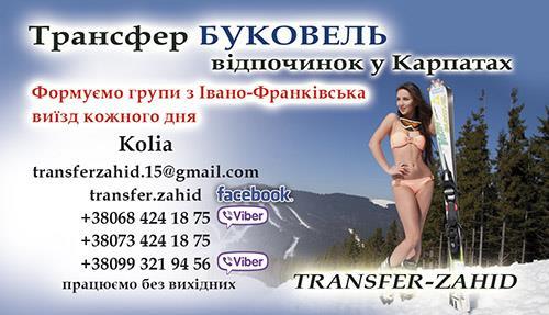 Transfer Zahid  Трансфер Буковель Трансфер Ивано-Франковск Буковель Такси в Буковель