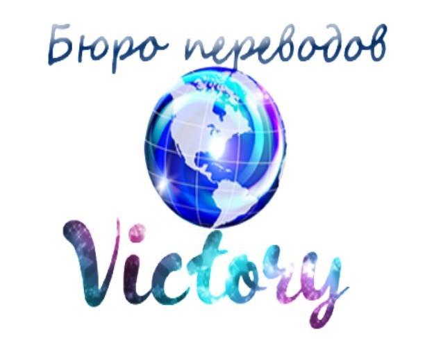 Бюро переводов Victory Заказать перевод On-line
