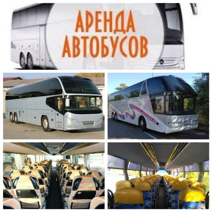 Пассажирские перевозки УкраинаСНГЕвропа