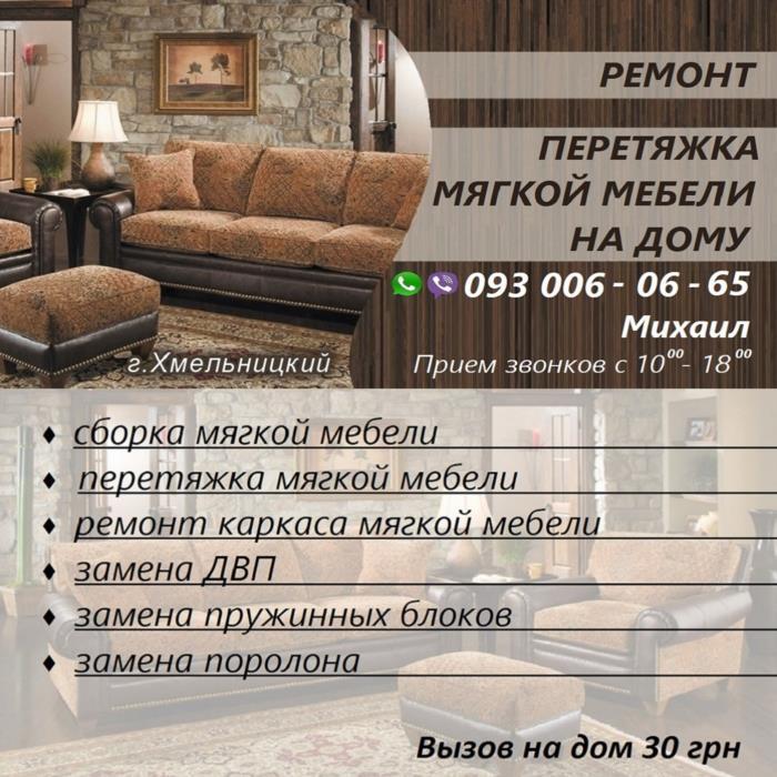 Ремонт сборка перетяжка мягкой мебели на дому