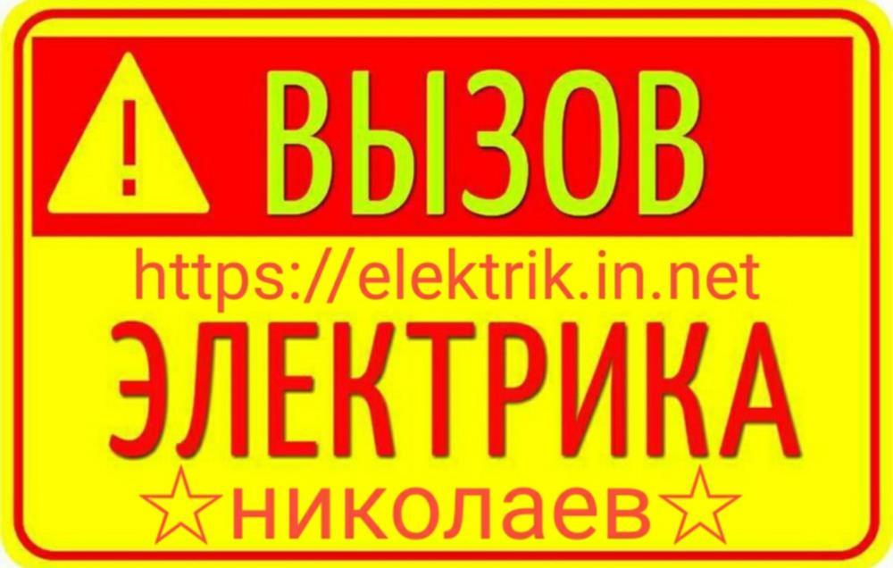 Вызвать электрика в Николаеве