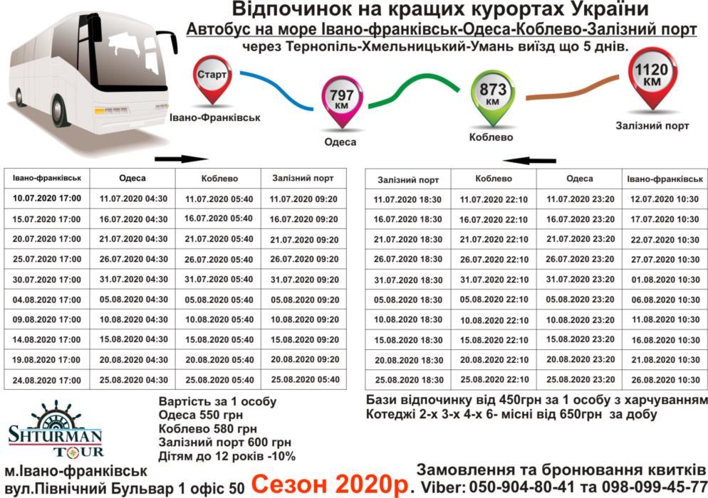 Чартерний рейс Івано-Франківськ-Тернопіль-Хмельницький-Умань-Одеса-Коблево-Залізний порт