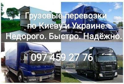 Грузовые перевозки по Киеву и Украине Вывоз мусора Оперативно Без посредников