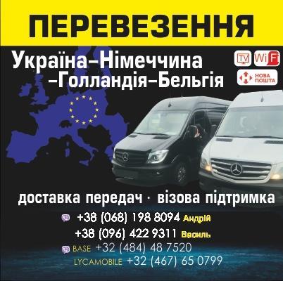 Пасажирсько-вантажні перевезення Україна