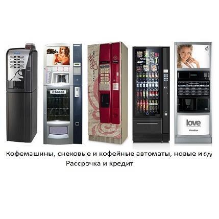 Продаем в рассрочкукредит кофейные и снековые автоматы Rheavendors Saeco Necta Bianchi