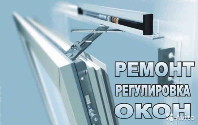 Ремонт пластиковых окон в Харькове