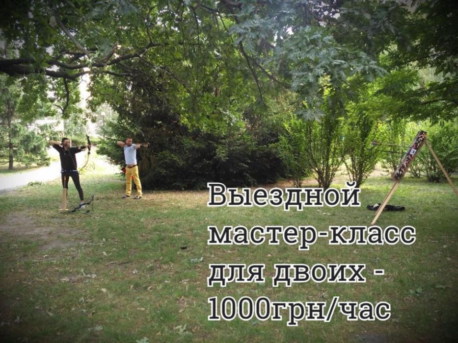 Стрельба из лука в Киеве - Тир Лучник Archery Kiev Оболонь  Теремки