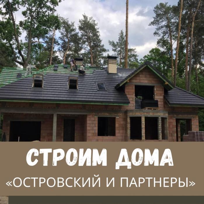Строительство домов под ключ Киев и область