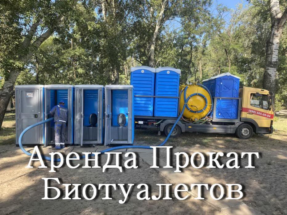 Аренда биотуалетов от 1 дня Доставка обслуживание