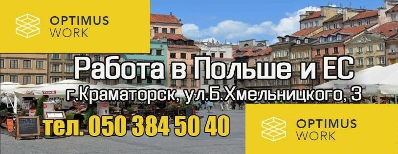 Помощь в переезде всей семьи в Польшу для украинских специалистов ПМЖ жильё жене работу детям учебу