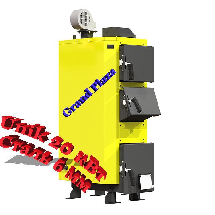 Котел на твердому паливі серії Kronas Unik 15 кВт