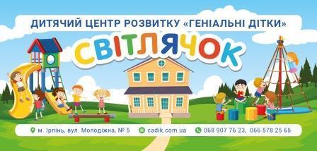 Набор деток в гуппы 3-6 лет центр раннего развития