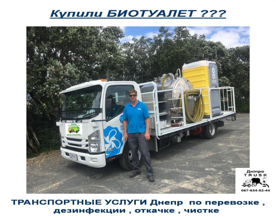 2021 Обслуживание биотуалетов спец автомобилем МЕРС Днепр и область