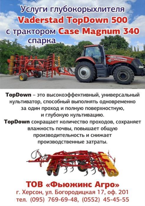 Услуги глубокорыхлителя Vaderstad TopDown 500 с трактором спарка Case Magnum 340 и сеялкой Vaderstad BioDrill 360