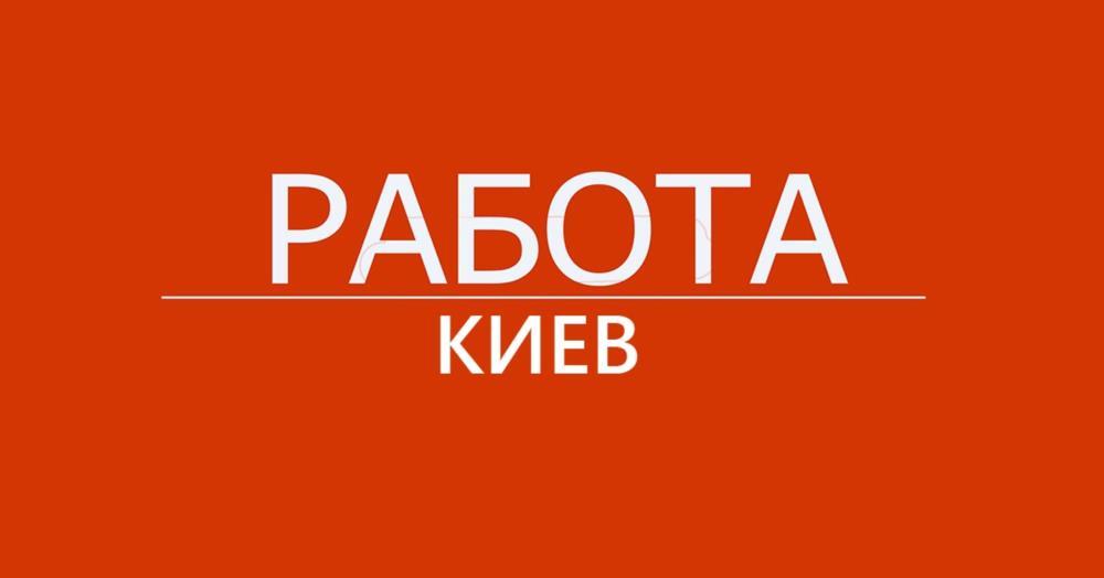 Работа в офисе Киев