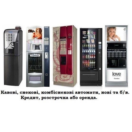 Продаж кавових автоматів Rheavendors Saeco та ін