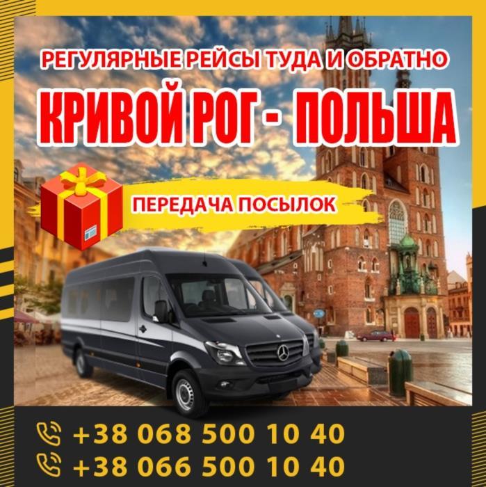 Кривой Poг - Познань маршрутки и автобусы KrivbassPoland