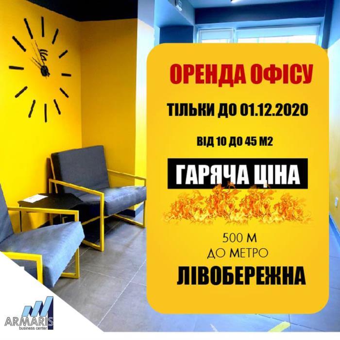 Оренда нових та сучасних офісів в бізнес центрі Армаріс