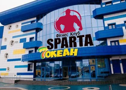 Фітнес клуб Sparta