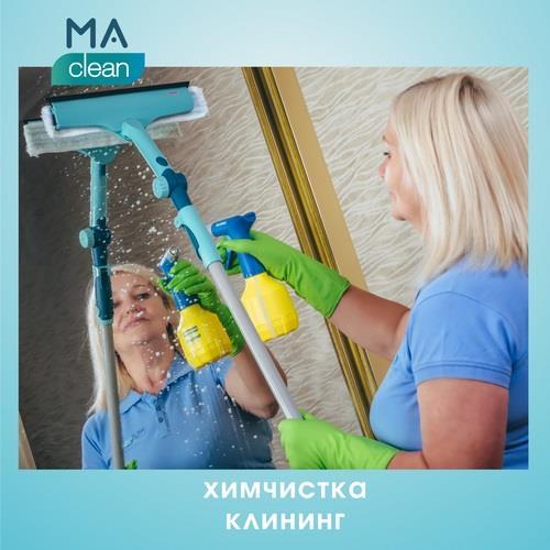 Уборка после ремонта и стройки Киев