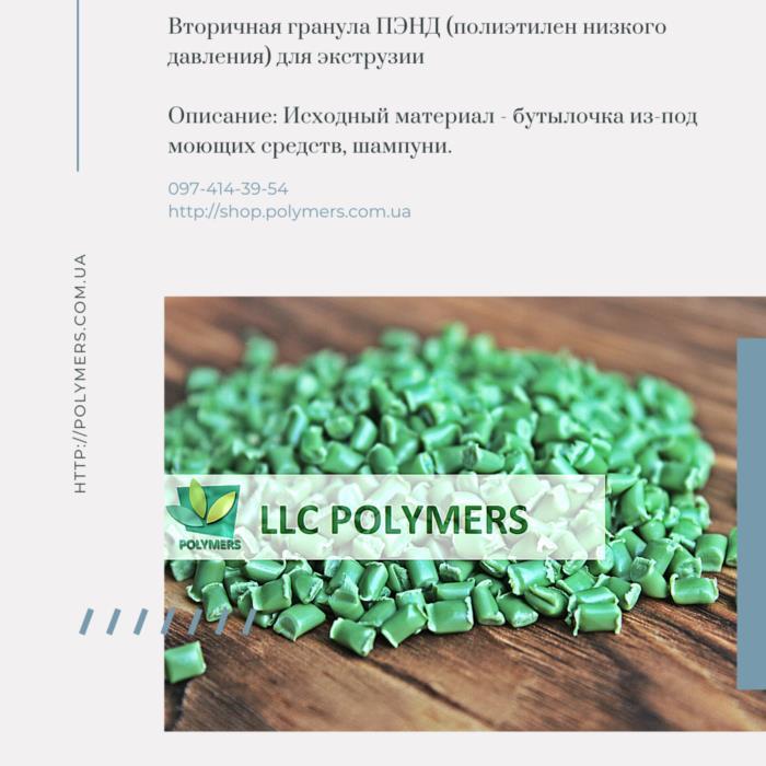 Полистирол УМП вторичный Гранула ППР  Вторичный ПНД Трубный полиэтилен