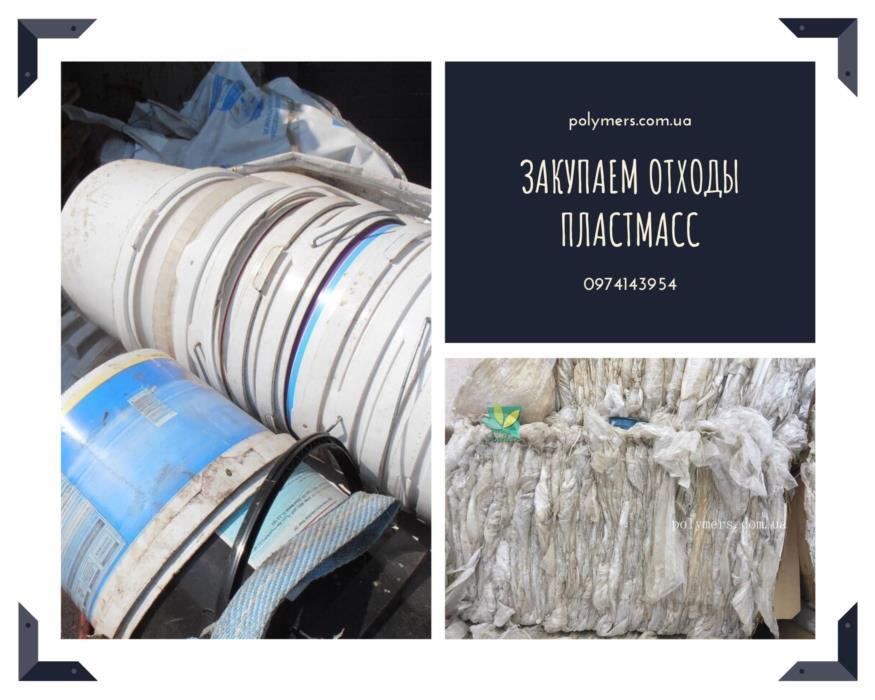 Покупаем отходы Пластиковых шезлонгов барной мебели ведра и отходы из Полипропилена ПП