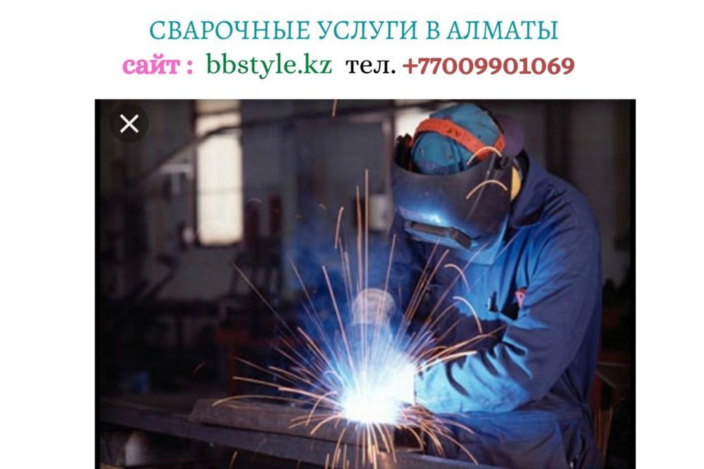 Услуги опытного сварщика в Алматы тел 77009901069