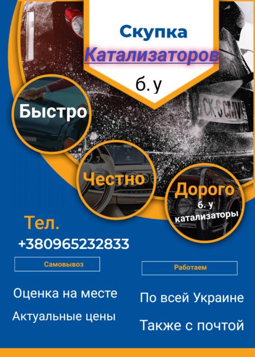 Покупка катализаторов Дорого