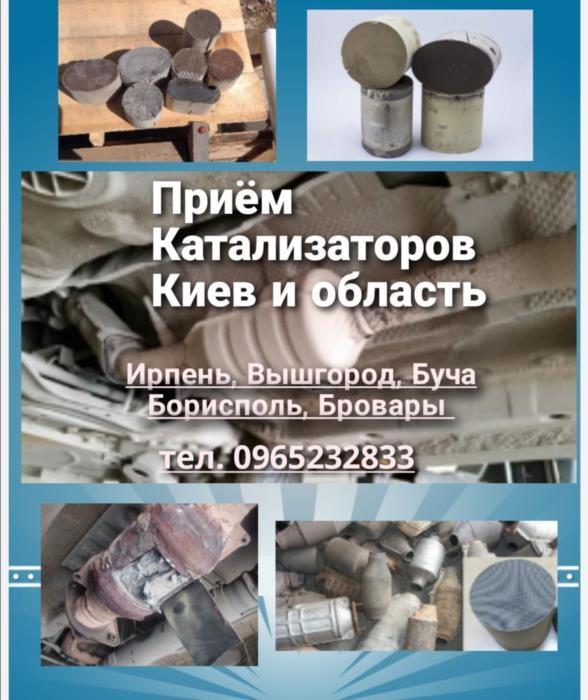 Покупаем авто Катализаторы Киев и область