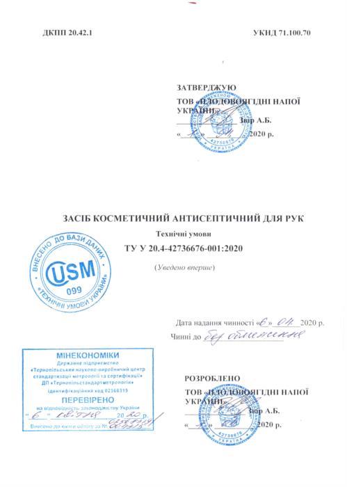 Сертифікація санітарно-епідеміологічний висновок ДЕРЖПРОДСПОЖИВ служби України гигиеническое заключение