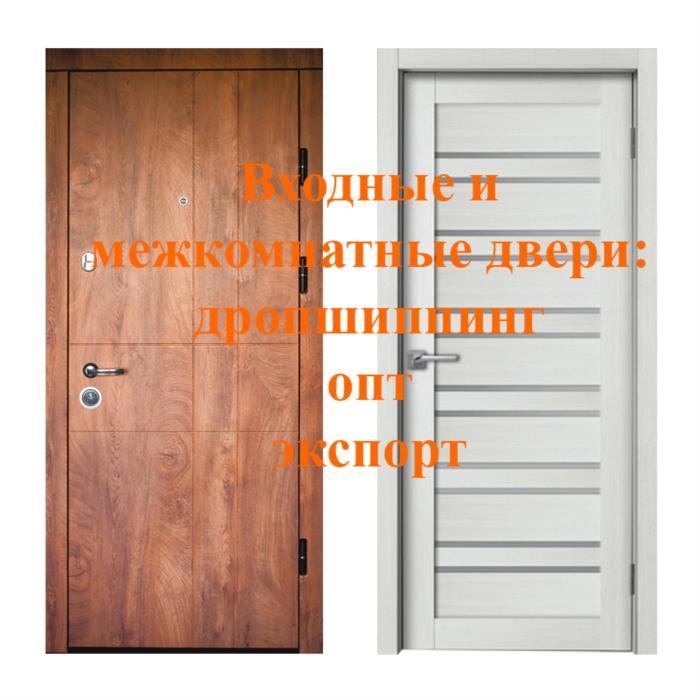 Входные и межкомнатные двери дропшиппинг опт экспорт