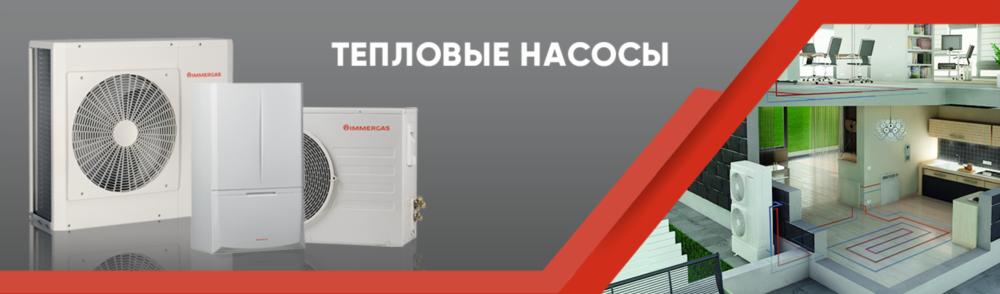 Системы отопления от европейского бренда Иммергаз в Украине - газовые котлы отопления тепловые насосы