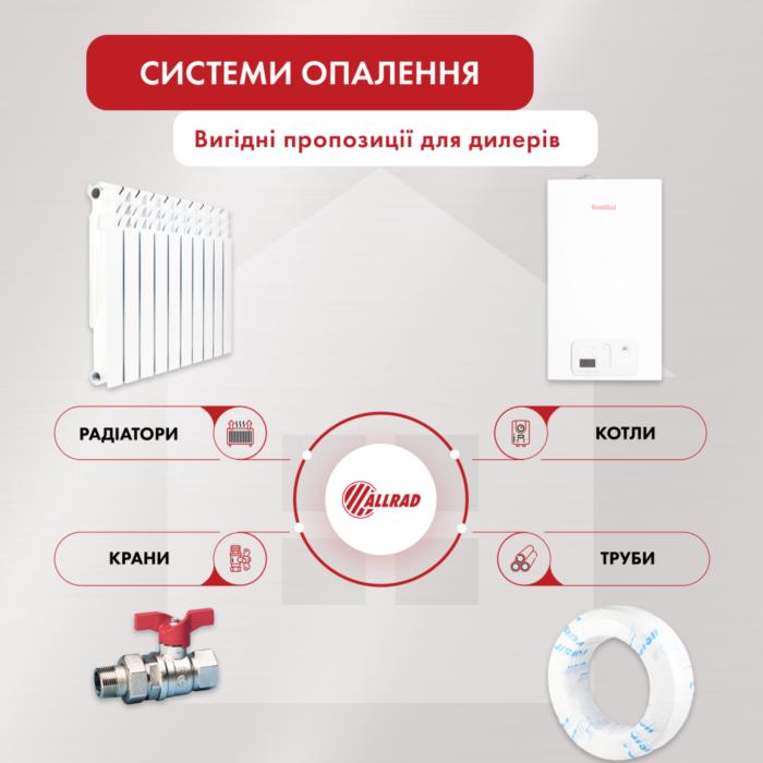 Поставщик радиаторов отопления и котлов отопления - ОПТ