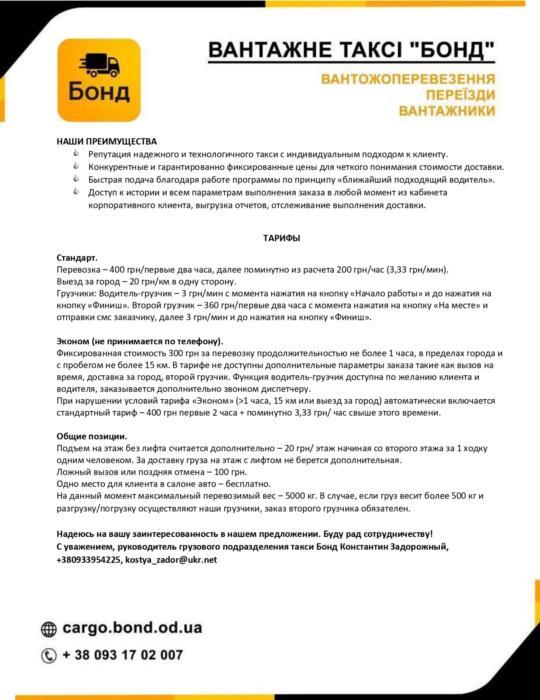 Дешевое Грузовое такси в Одессе Недорого