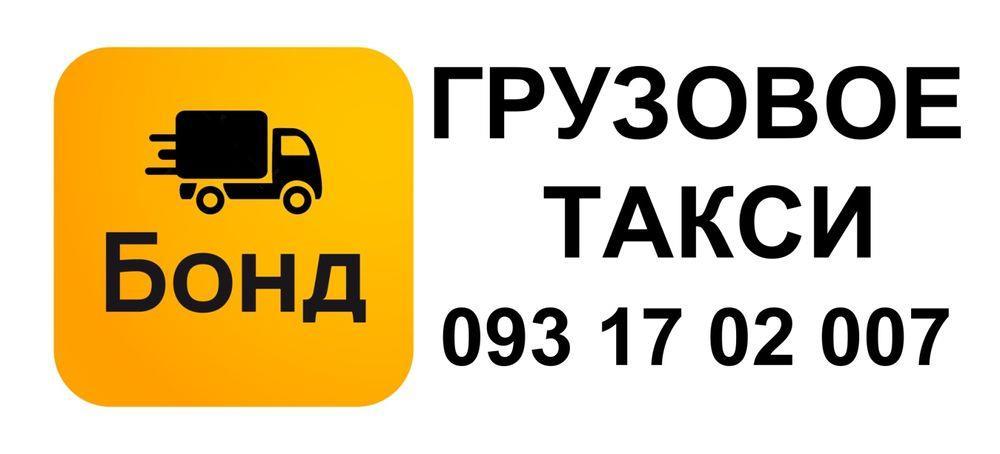 Недорогое Грузовое такси в Одессе Дешевое грузовое такси