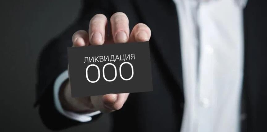 Помощь юриста в ликвидации ООО в Киеве