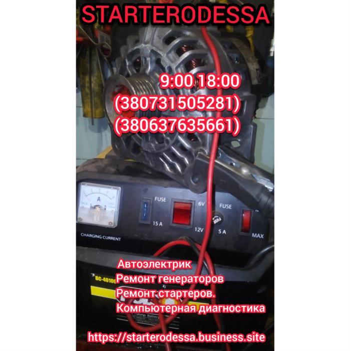 Срочный ремонт генераторов и стартеров starterdsavtoodessa