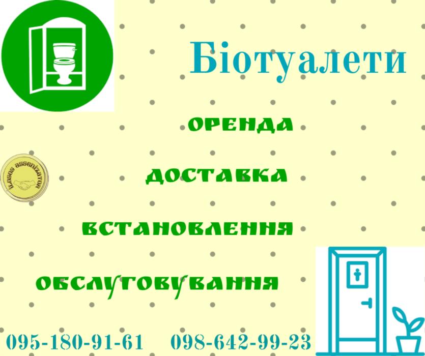 Аренда биотуалетов доставка и обслуживание